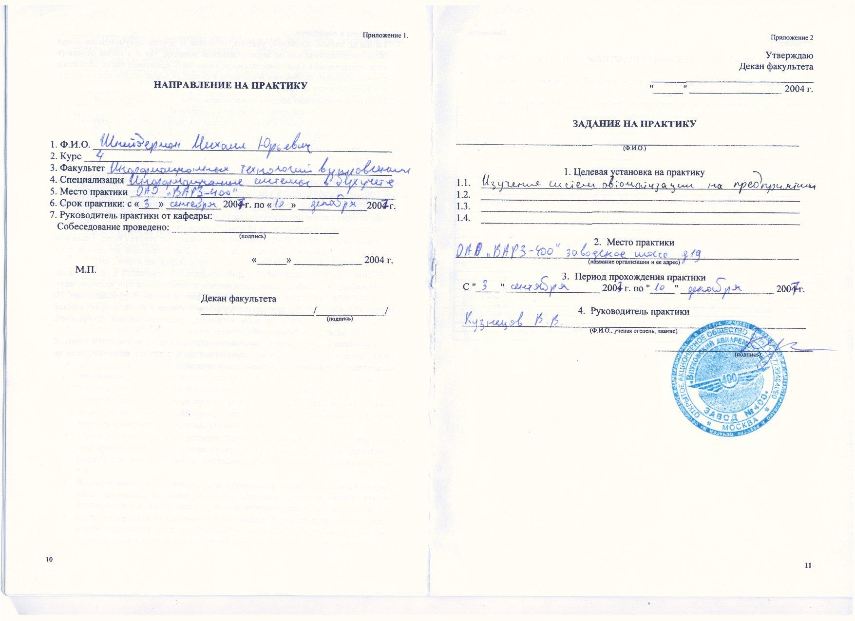 Руководство по написанию отчёта по практике МИГКУ ИТ вс Форма в комплекте документов
